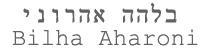 בלהה אהרוני | Bilha Aharoni